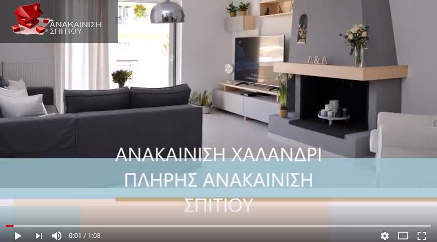 ανακαίνιση σπιτιού πριν και μετά