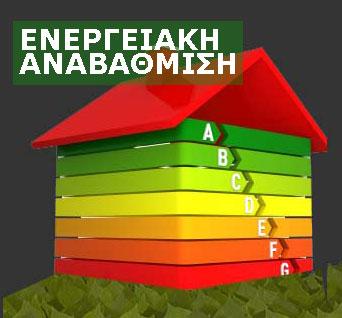 Αναβαθμίστε ενεργειακά το σπίτι σας ή τον επαγγελματικό σας χώρο. Μάθετε περισσότερα