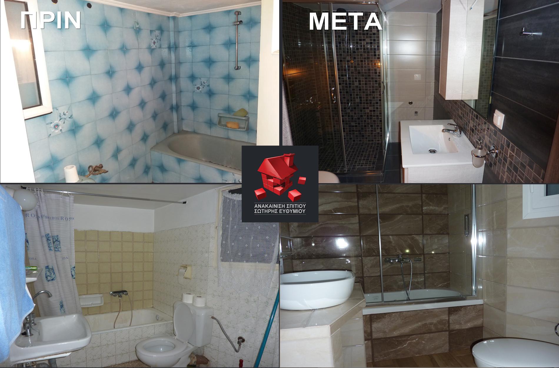 Ανακαίνιση μπάνιου πριν και μετά 02