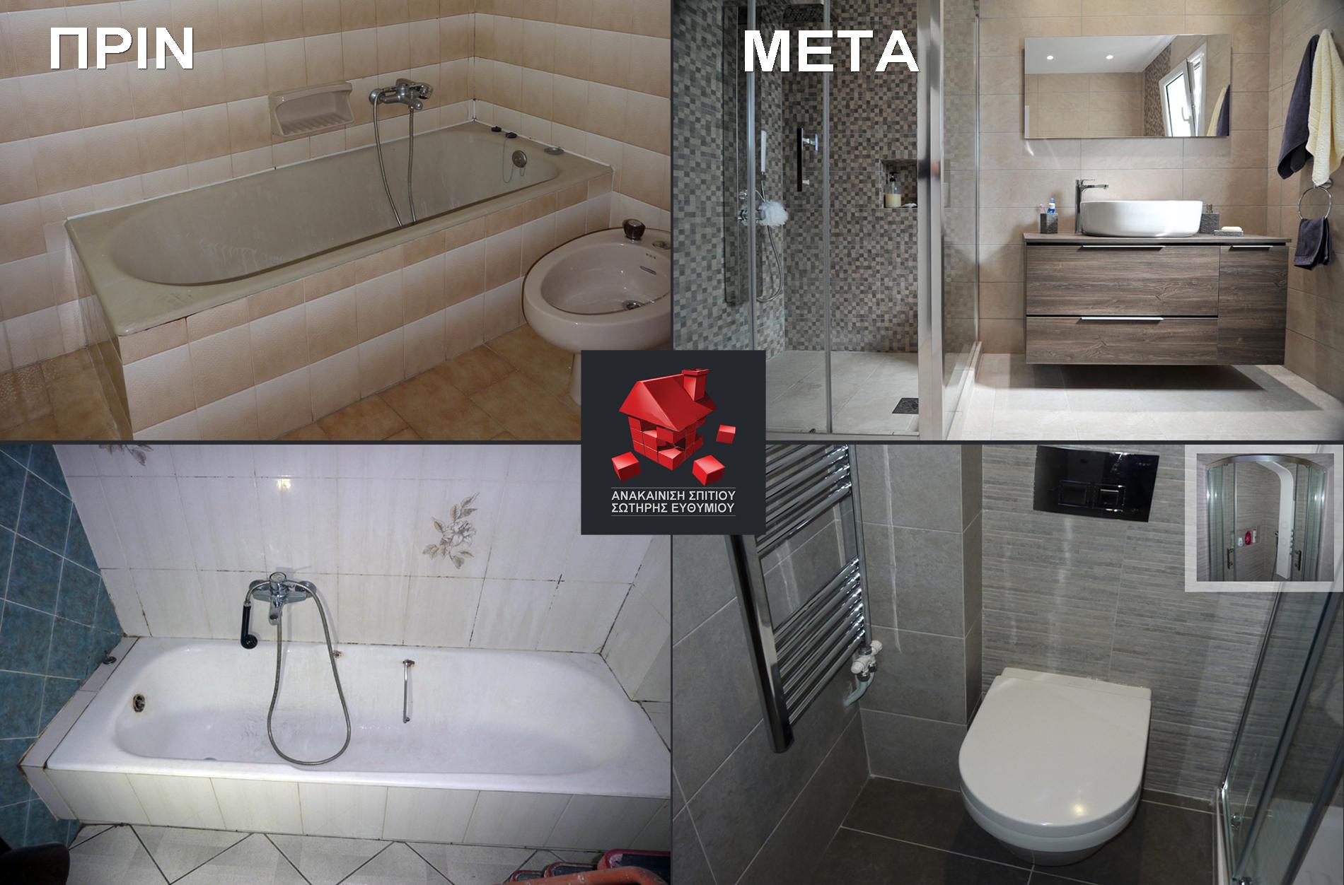 Ανακαίνιση μπάνιου πριν και μετά 03