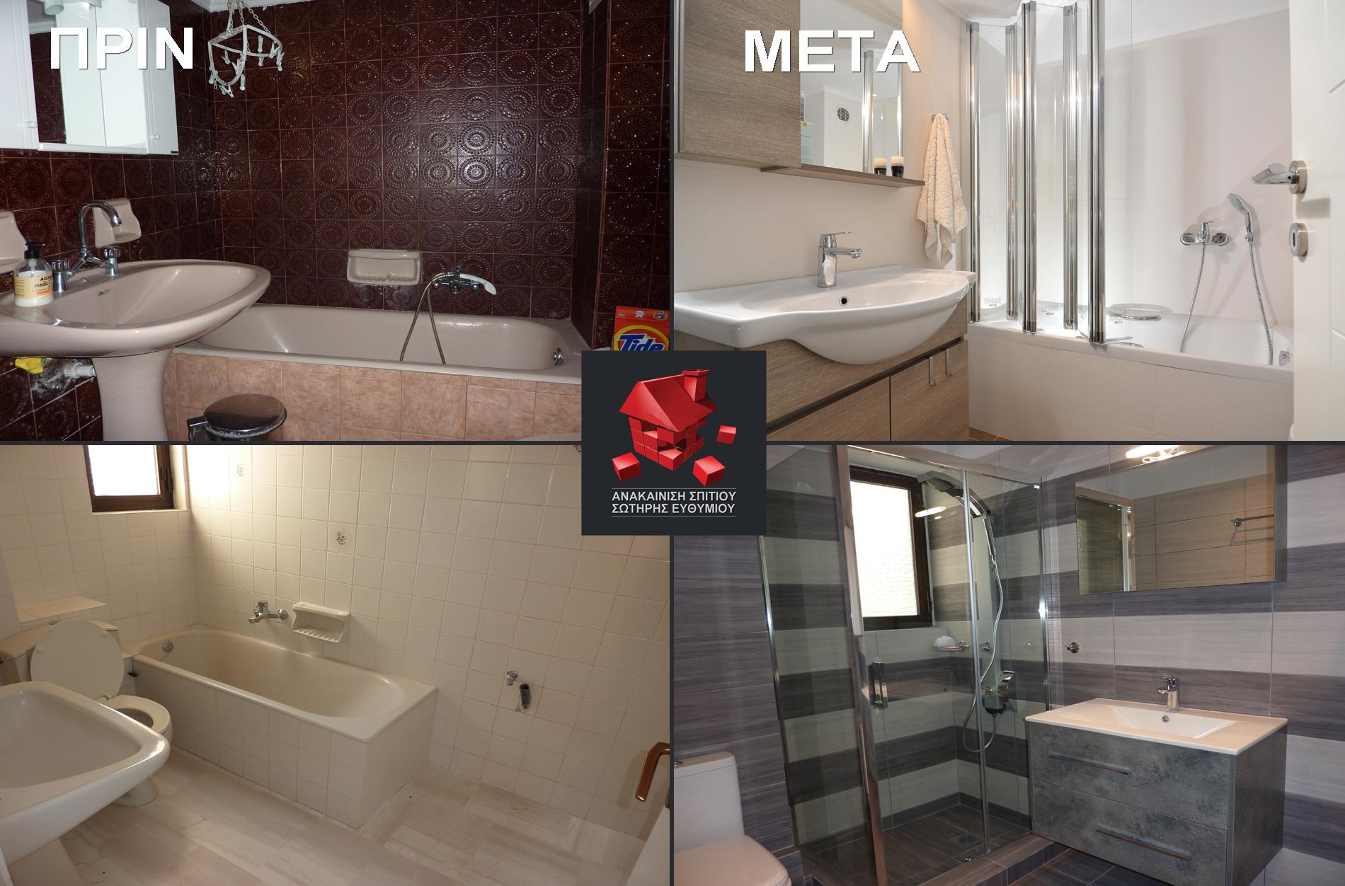 Ανακαίνιση μπάνιου πριν και μετά 04