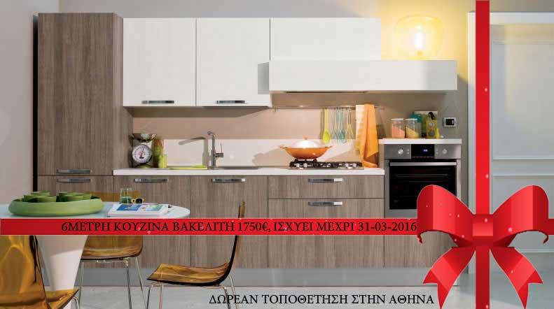 Προσφορά Κουζίνας: Τιμή 1750€