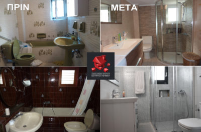Ανακαίνιση μπάνιου πριν και μετά