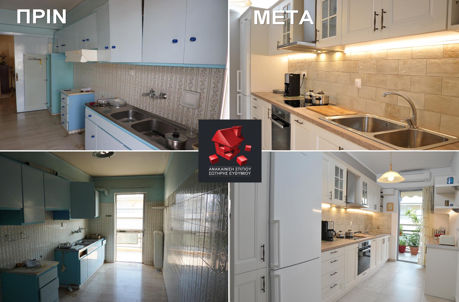 Ανακαίνιση Κουζινας στο Γαλάτσι: Αποτέλεσμα πριν και μετά