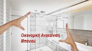 Οικονομική ανακαίνιση μπάνιου