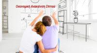 Οικονομική ανακαίνιση σπιτιού