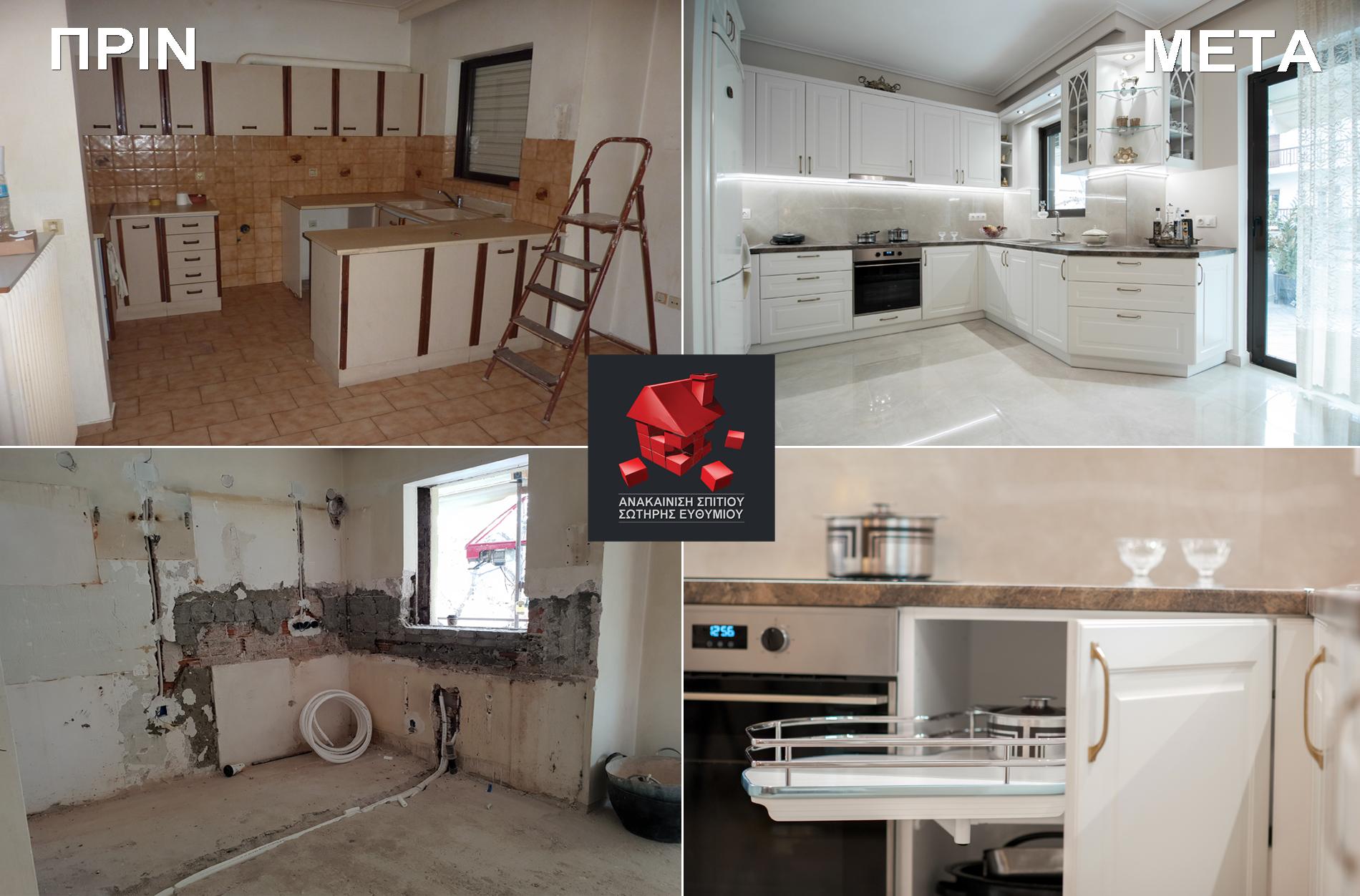 Ανακαίνιση κουζίνας παλιού σπιτιού στο Ψυχικό