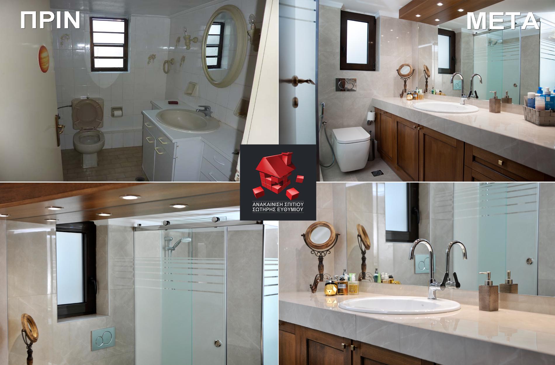 Ανακαίνιση μπάνιου πριν και μετά στο Ψυχικό
