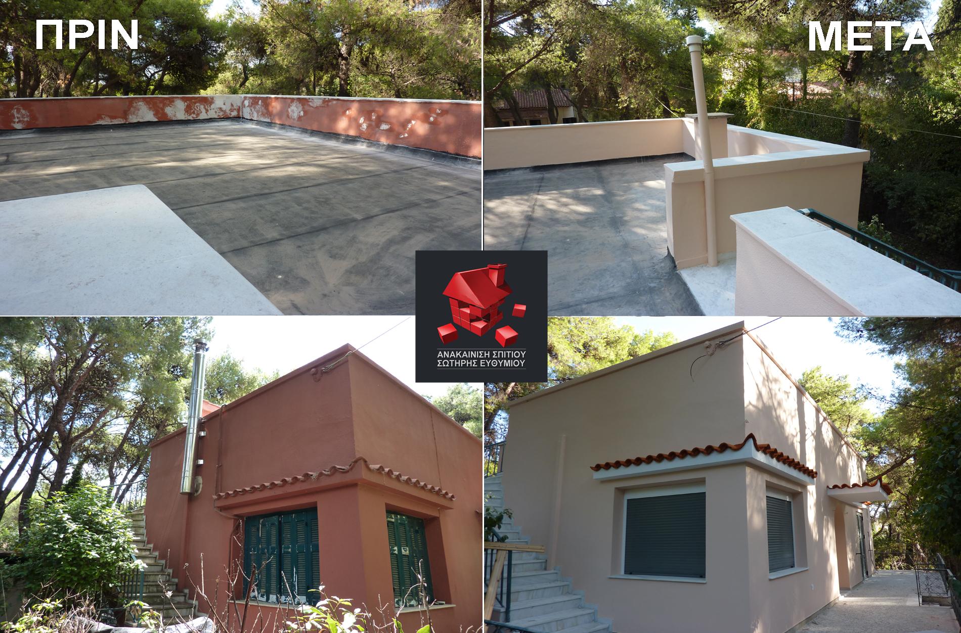 Εξωτερική ανακαίνιση σπιτιού Βαρυμπόμπη πριν και μετα