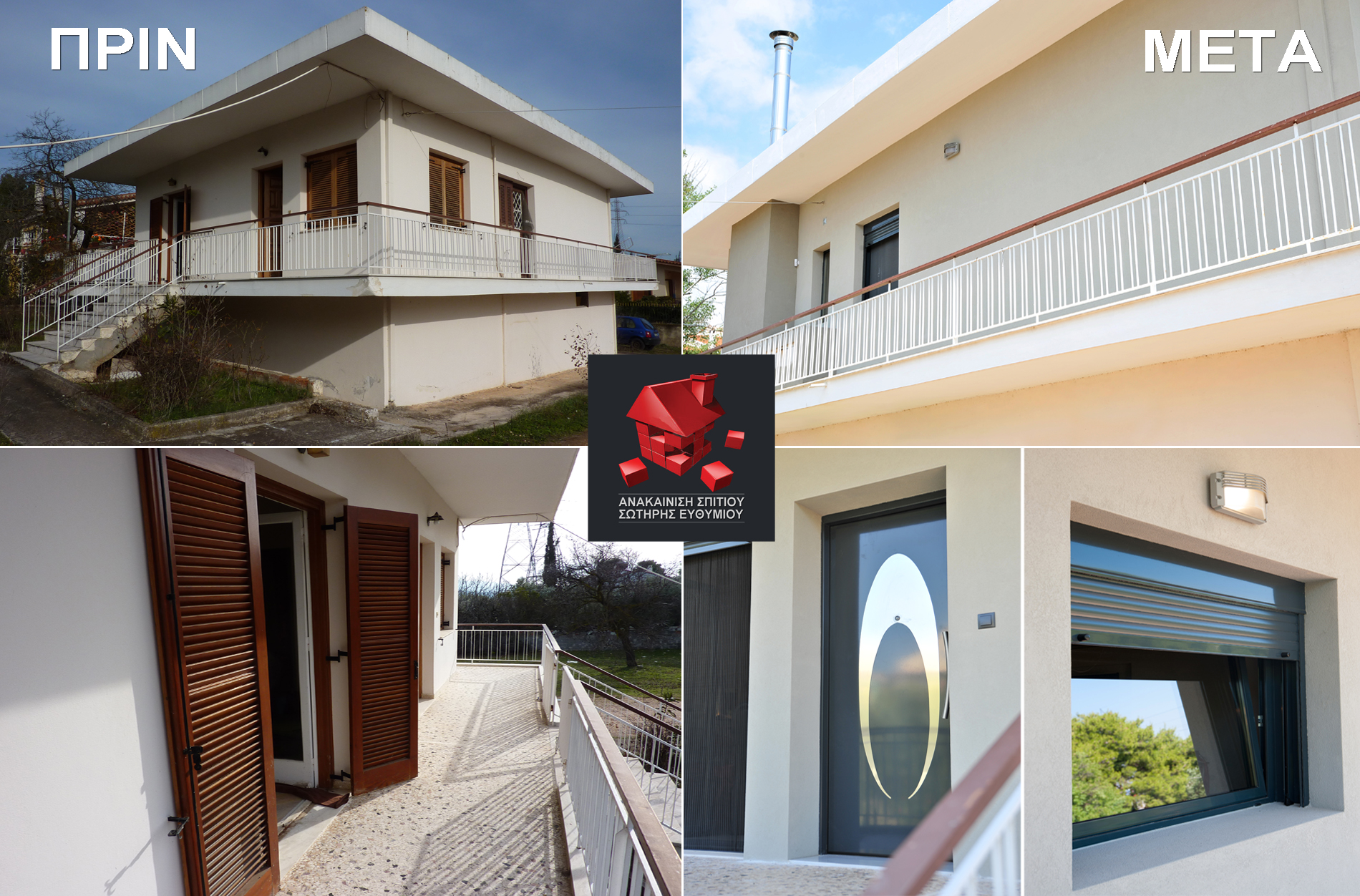 Εξωτερική ανακαίνιση σπιτιού πριν και μετα 01