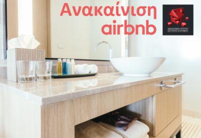 Ανακαίνιση airbnb σπιτιού