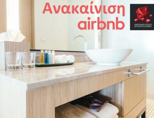 Ανακαίνιση Σπιτιου για Airbnb